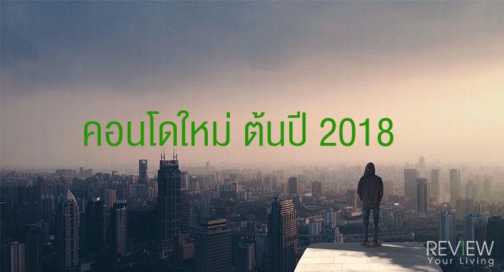 คอนโดใหม่ ต้นปี 2018New condo Q1 2018 -1