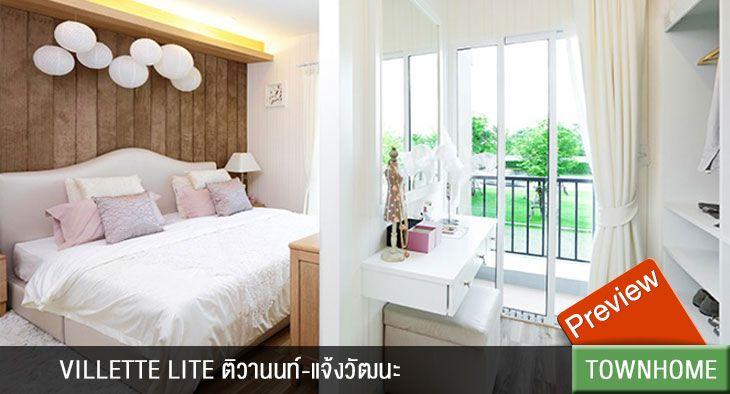Villette Lite ติวานนท์-แจ้งวัฒนะ (PREVIEW)