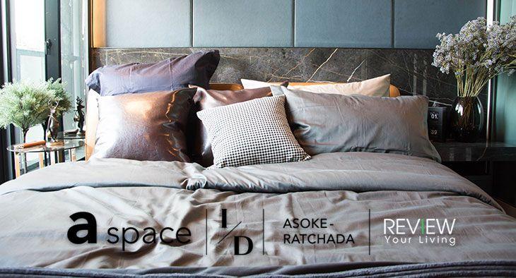 a space I.D. Asoke-Ratchada คอนโดแนวคิดใหม่ ที่ให้คุณเป็นตัวเองได้มากกว่า (Advertorial)