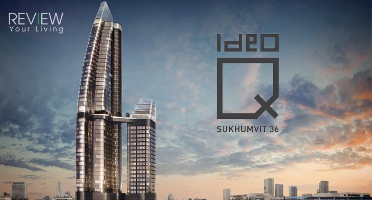 IDEO Q Sukhumvit 36 สัมผัสความโมเดิร์นหรูหราย่านทองหล่อ