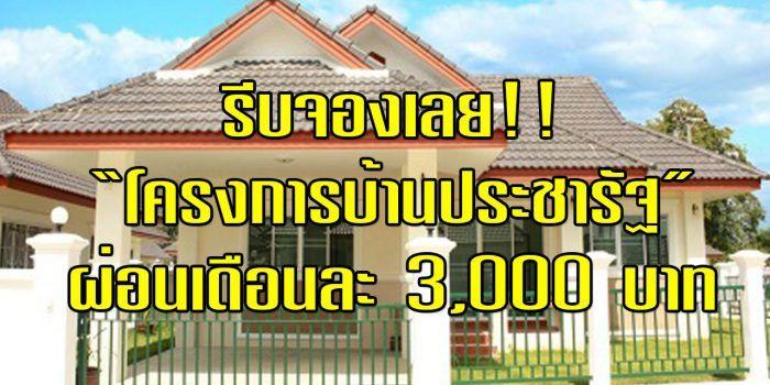 """รีบจองเลย!! ใครอยากมีบ้าน """"โครงการบ้านประชารัฐ"""" ให้กู้ 100% จองเพียง 1"""