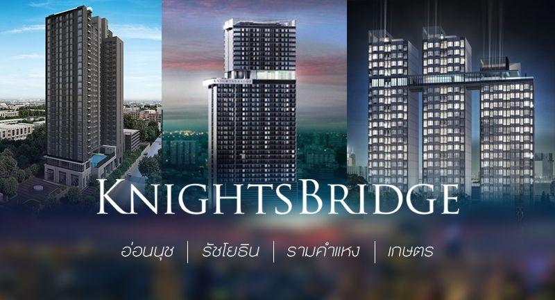"""Knightsbridge"" ขึ้นแท่น Top Form Brand แห่งปี จาก Origin PropertyKnightsbridge"