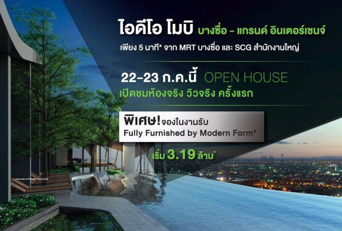 อนันดาฯ เตรียมจัดงาน Open House โครงการ ไอดีโอ โมบิ บางซื่อ- แกรนด์ อินเตอร์เชนจ์ เปิดตัวห้องตัวอย่างจริง พร้อมโปรฯภายในงาน วันที่ 22-23 ก.ค. นี้