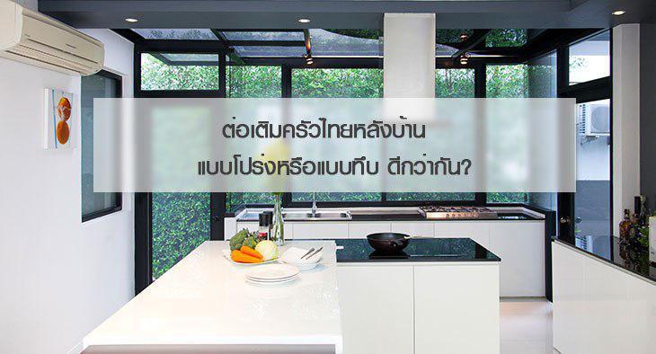 ต่อเติมครัวไทยหลังบ้าน แบบโปร่งหรือแบบทึบ ดีกว่ากัน?renovation-thai-kitchen-design