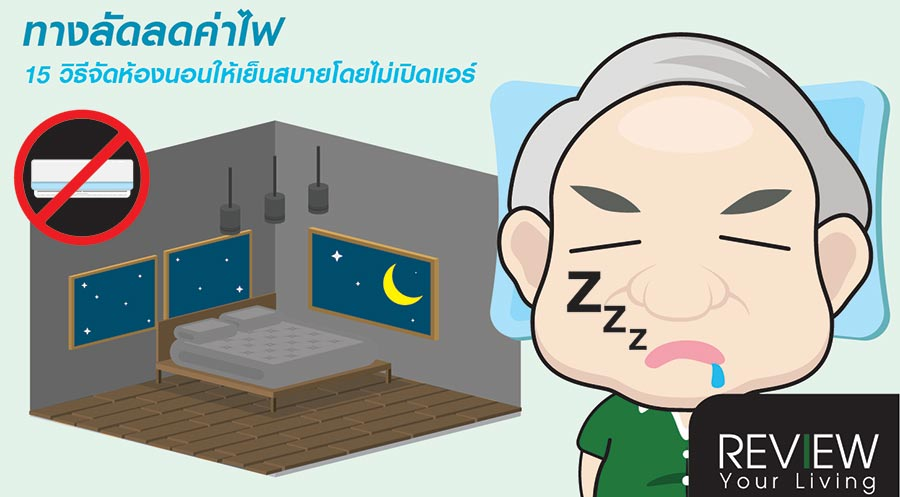 ทางลัดลดค่าไฟ 15 วิธีจัดห้องนอนให้เย็นสบายโดยไม่เปิดแอร์ทางลัดลดค่าไฟ