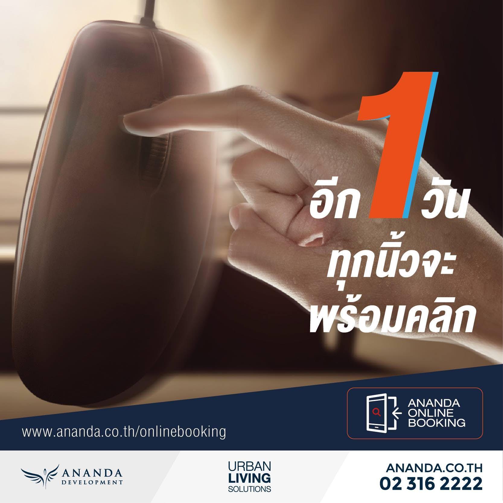 """""""Ananda Online Booking"""" เปิดให้จองวันที่ 13 มิ.ย.นี้ เที่ยงวัน – 3ทุ่ม กับ 3 โครงการใหม่"""