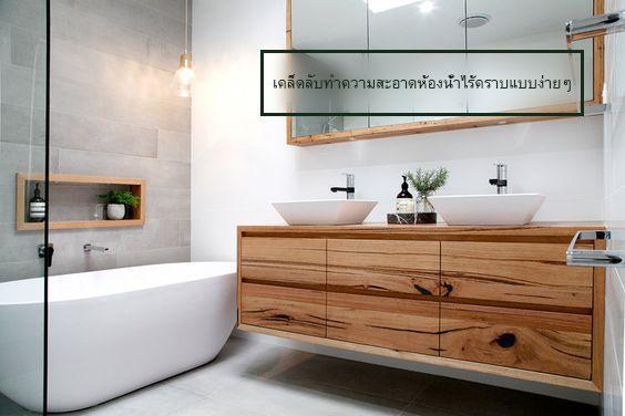 เคล็ดลับทำความสะอาดห้องน้ำ สะอาดวิ้ง ไร้คราบแบบง่ายๆ
