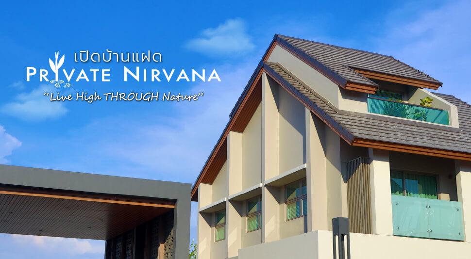 รีวิว บ้านแฝด ใกล้เลีบลด่วน Private Nirvana THROUGH Ekamai-Raminthra