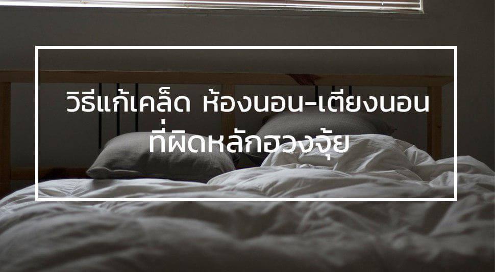 วิธีแก้เคล็ด ห้องนอน-เตียงนอน ที่ผิดหลักฮวงจุ้ย