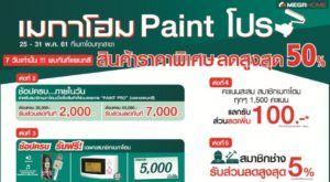 เมกาโฮม อัดแคมเปญ Paint Pro ช้อปสินค้าแผนกสีราคาพิเศษ ลดสูงสุด 50% พร้อมโปรสุดคุ้ม!!