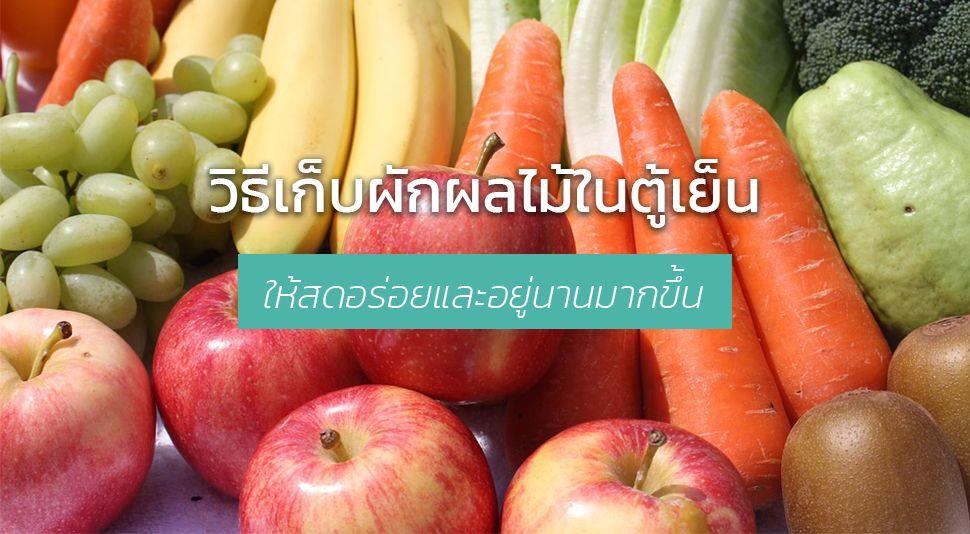 วิธีเก็บผักผลไม้ในตู้เย็น ให้สดอร่อย และอยู่นานมากขึ้น