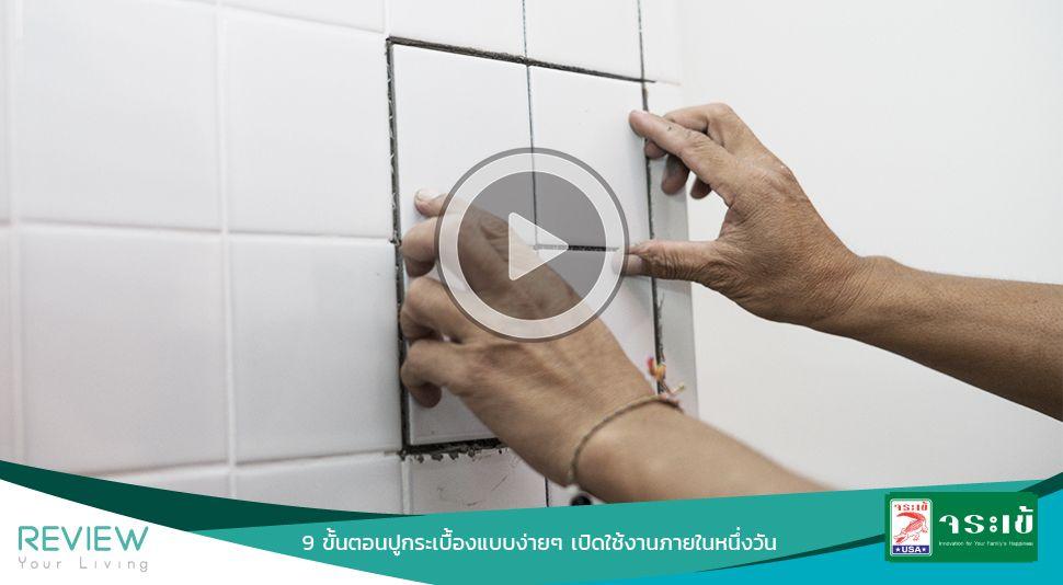 วิธีปูกระเบื้องห้องน้ำแบบง่าย เปิดใช้งานเร็ว โดยไม่ต้องง้อช่าง