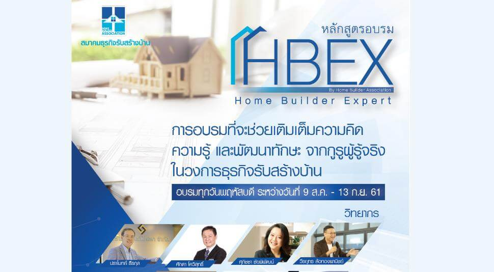 """HBA เปิดหลักสูตร """"HBEX"""" หวังสร้างมาตรฐานรับสร้างบ้าน ชูกลยุทธ์ """"Content Marketing"""" เน้นสื่อสารเพิ่มสมาชิกสมทบ"""
