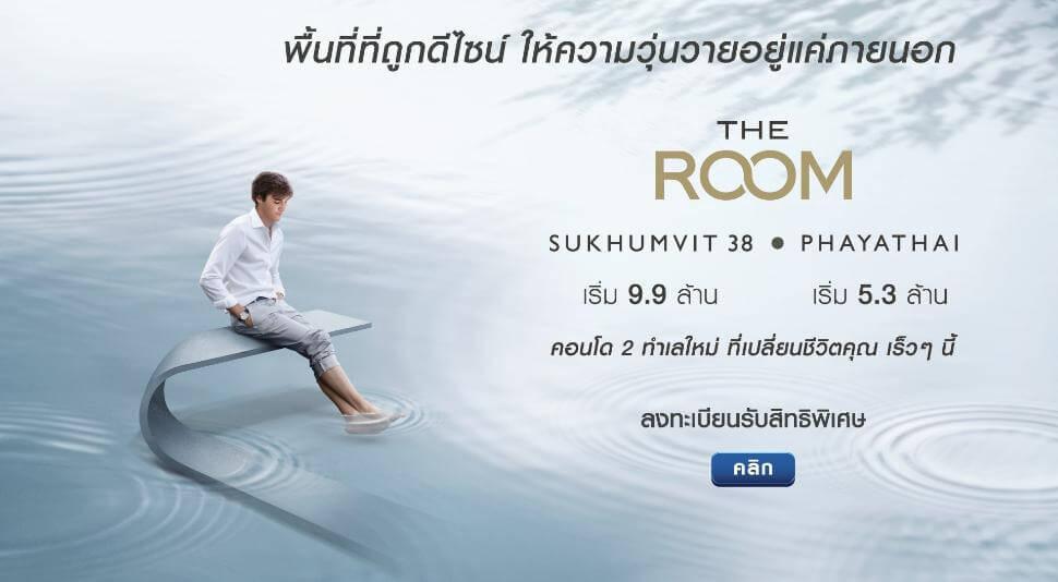 The Room Phayathai - เดอะ รูม พญาไท (PREVIEW)