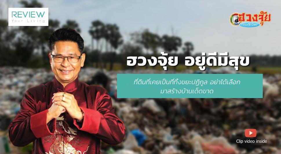 ที่ดินที่เคยเป็นที่ทิ้งขยะปฏิกูล อย่าได้เลือก โดย อ.ธนากร ตันอาวัชนการ ซินแสมังกร