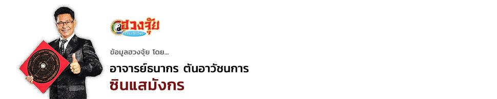 ปฎิทินชีวิต: ฮวงจุ้ย อยู่ดีมีสุข ประจำวันที่ 30 กรกฎาคม – 5 สิงหาคม 2561