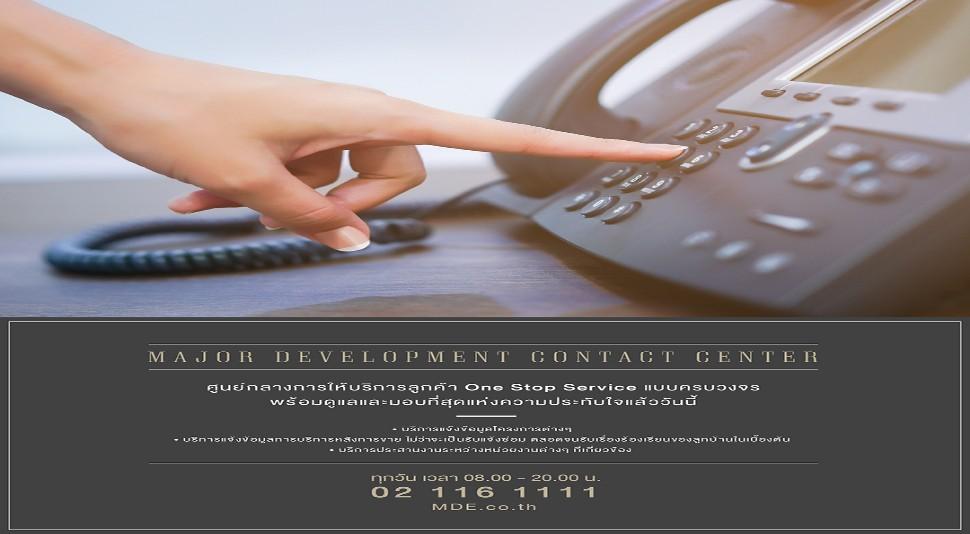 """เมเจอร์ ดีเวลลอปเม้นท์ยกระดับบริการลูกค้าผ่าน """"Major Development Contact Center"""""""