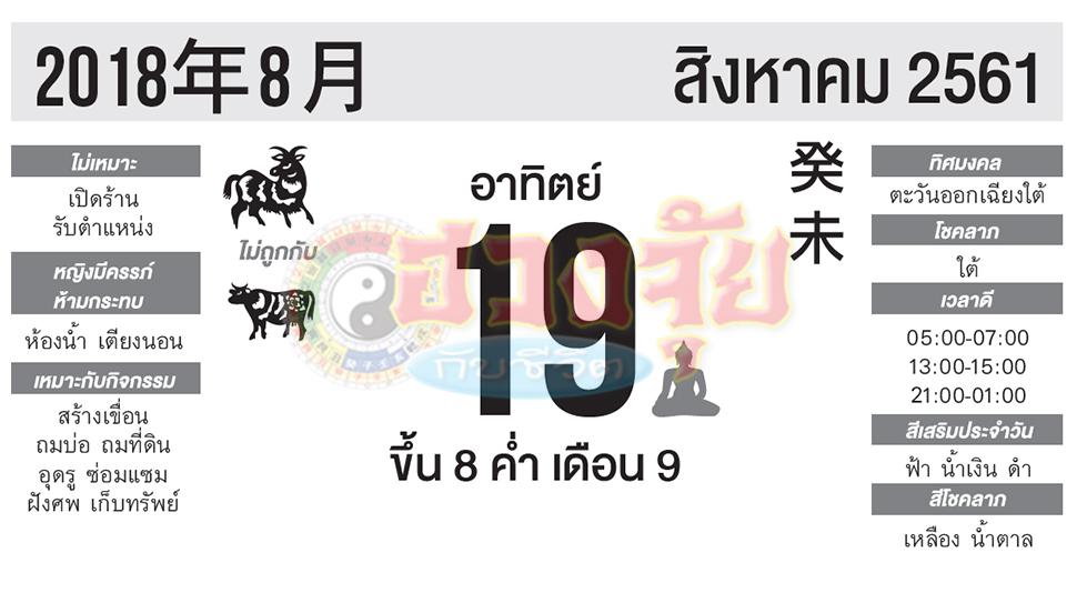 ปฎิทินชีวิต: ฮวงจุ้ย อยู่ดีมีสุข ประจำวันที่ 13 สิงหาคม – 19 สิงหาคม 2561