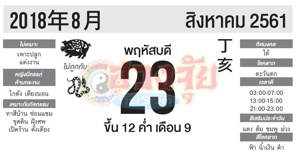 ปฎิทินชีวิต: ฮวงจุ้ย อยู่ดีมีสุข ประจำวันที่ 20 สิงหาคม – 26 สิงหาคม 2561
