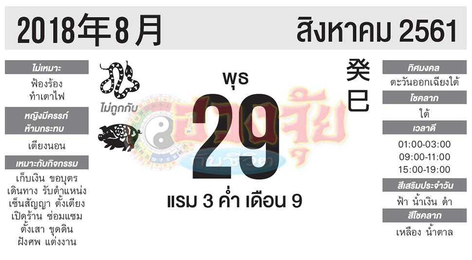 ปฎิทินชีวิต: ฮวงจุ้ย อยู่ดีมีสุข ประจำวันที่ 27 สิงหาคม – 2 กันยายน 2561