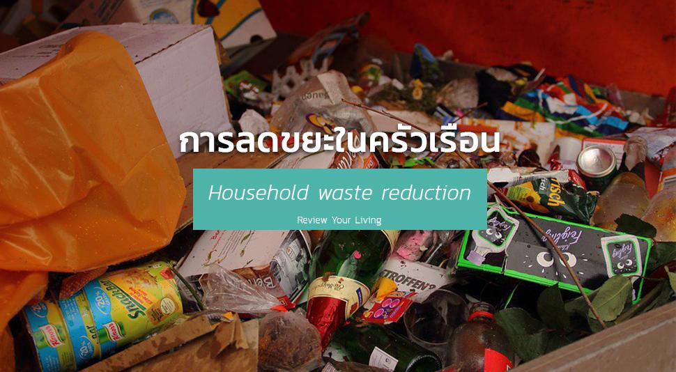 การลดขยะในครัวเรือน Household waste reduction