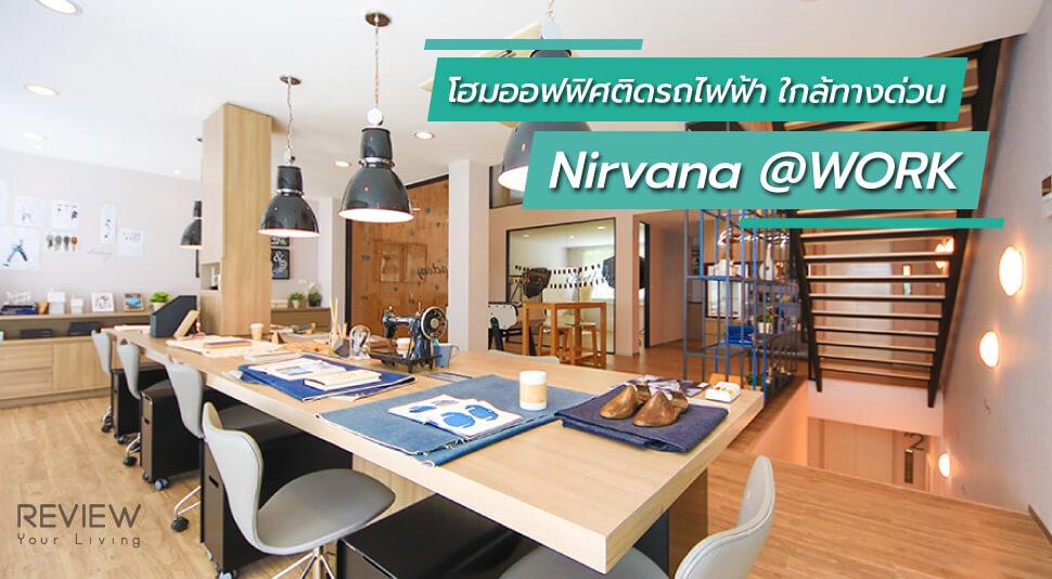 Review Nirvana @work เนอวานา แอทเวิร์ค Cover E.1