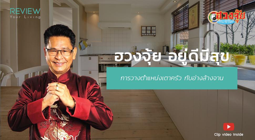 ฮวงจุ้ยการวางตำแหน่งเตาครัว กับอ่างล้างจาน