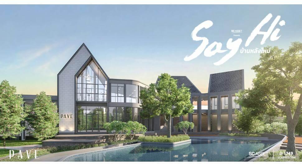 "SC ASSET ผนึก 9 โครงการ ภายใต้แบรนด์ Pave และ Verve หนุนแคมเปญ ""SAY HI บ้านหลังใหม่"""