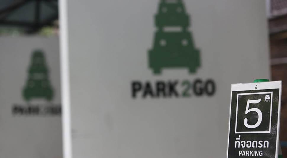 ปาร์คทูโก ตั้งเป้ามีส่วนดันตลาดรวมที่จอดรถทะลุ 8 พันล้านบาท ลุย 'จองก่อนจอด' อิมแพค  สยายปีกเปิดรับสมาชิกธุรกิจ เสริมรายได้ที่จอดรถ 100 ลานจอดทั่วกรุง