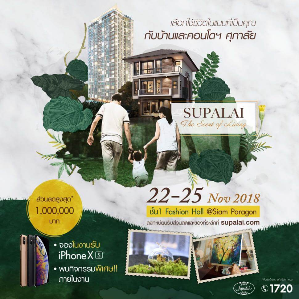 Supalai The Scent of Living