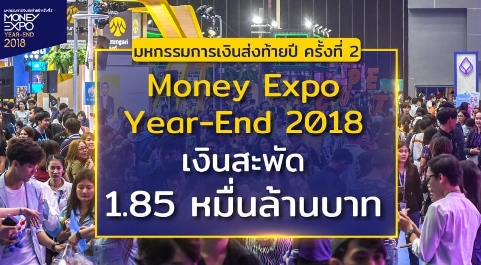Money Expo Year-End 2018