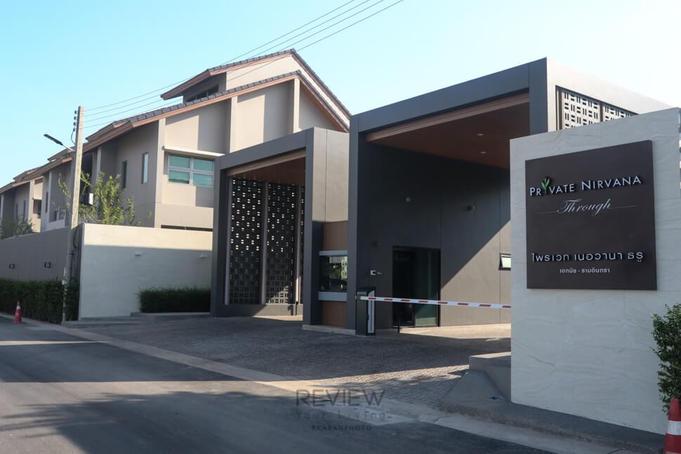บ้านแฝด ดีไซน์ใหม่เฉพาะโครงการ Private Nirvana THROUGH Ekamai-Raminthra