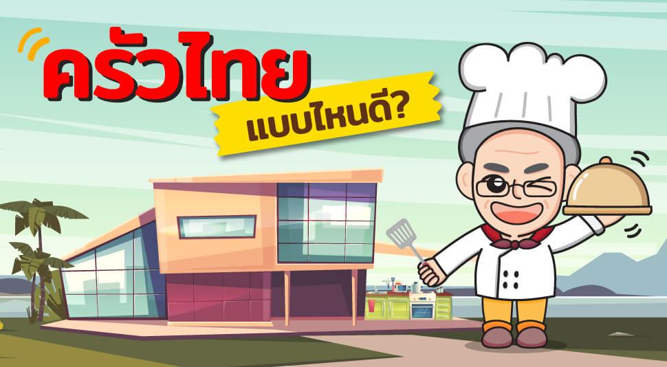ต่อเติมห้องครัวไทย แบบโปร่งหรือแบบทึบดี?