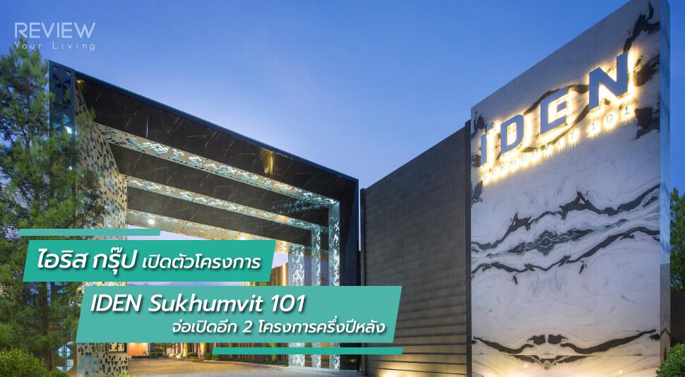 News ไอริส กรุ๊ป เปิดตัวโครงการ Iden Sukhumvit 101 จ่อเปิดอีก 2 โครงการครึ่งปีหลัง 22
