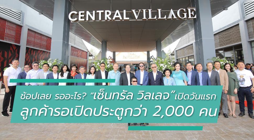Lo Feature Image Central Village Open