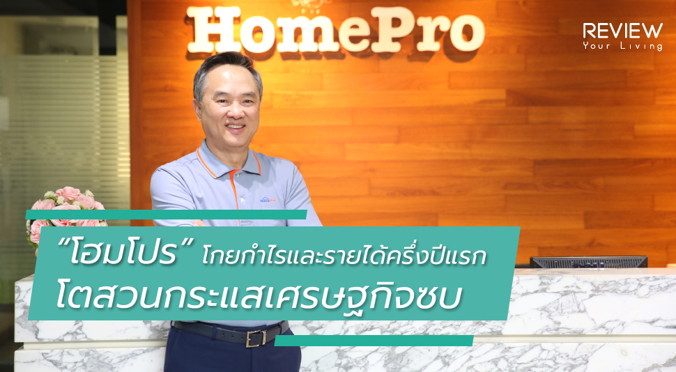 Lo Feature Image Homepro 1h2019