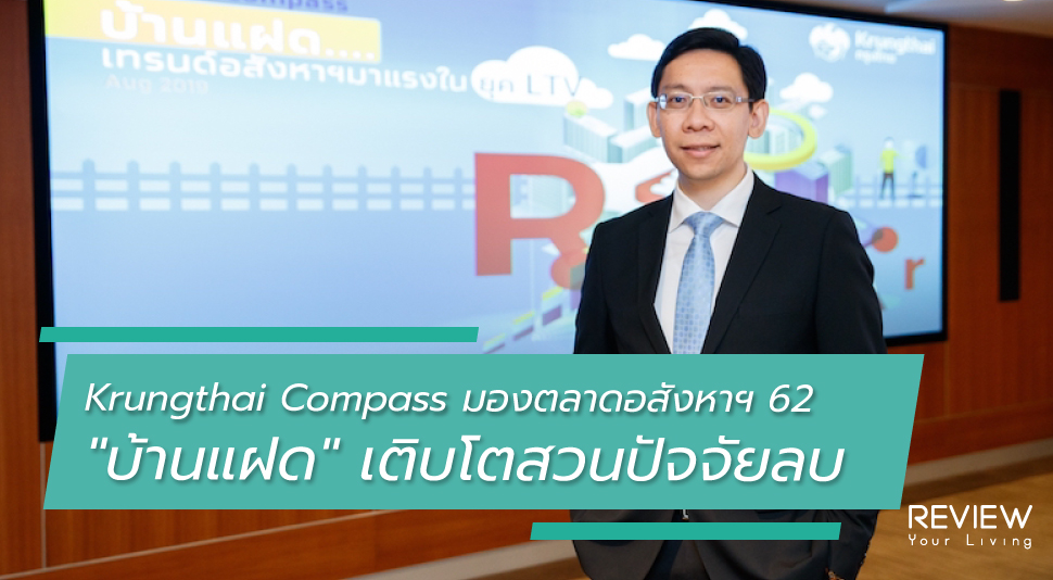 Lo Feature Image Krungthai Compass Twin Home