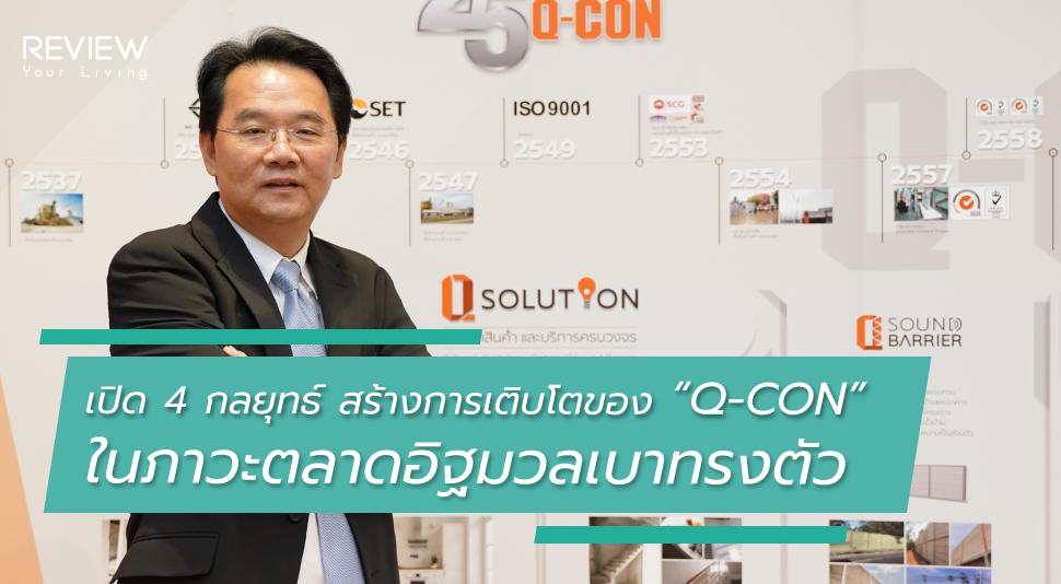 Lo Feature Image Q Con 62