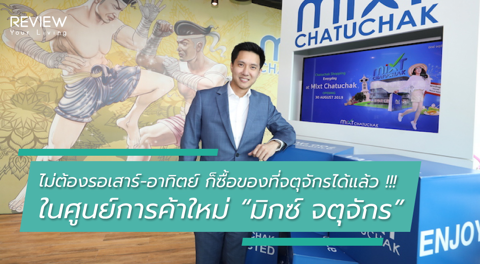 Lo Feature Image Mixt Chatuchak