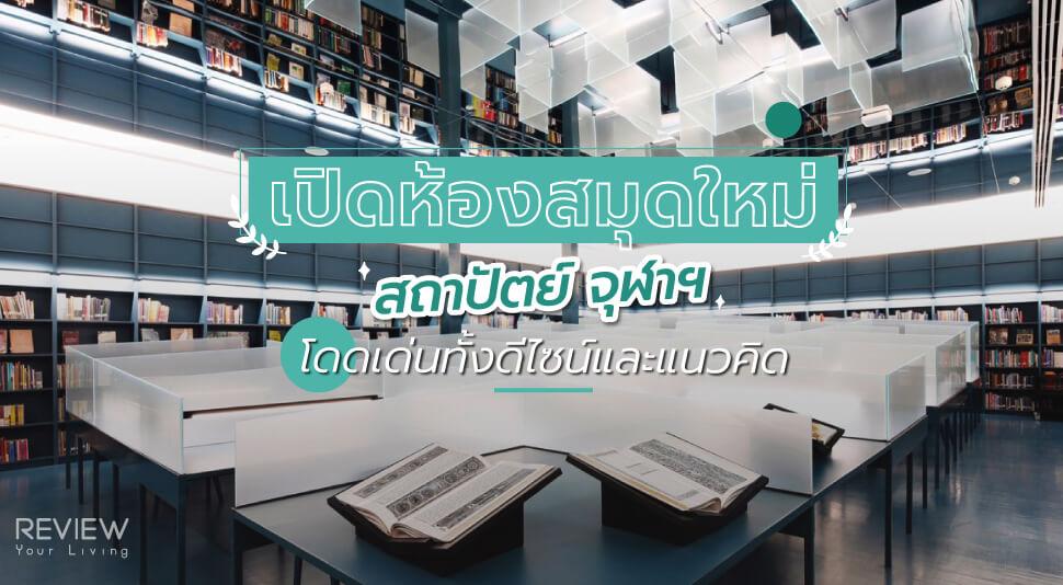 News เปิดห้องสมุดใหม่ สถาปัตย์ จุฬาฯ โดดเด่นทั้งดีไซน์และแนวคิด 12