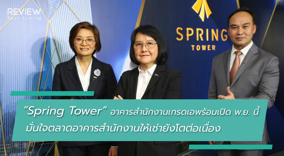 """News """"spring Tower"""" อาคารสำนักงานเกรดเอพร้อมเปิด พ.ย. 5"""