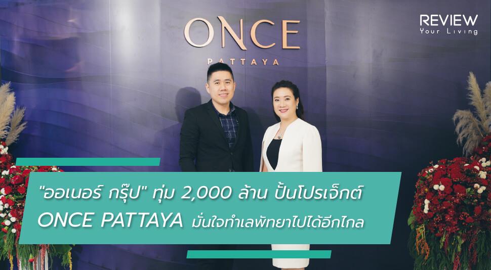 News ออเนอร์ กรุ๊ป ทุ่ม 2,000 ล้าน ปั้นโปรเจ็กต์ Once Pattaya มั่นใจทำเลพัทยาไปได้อีกไกล