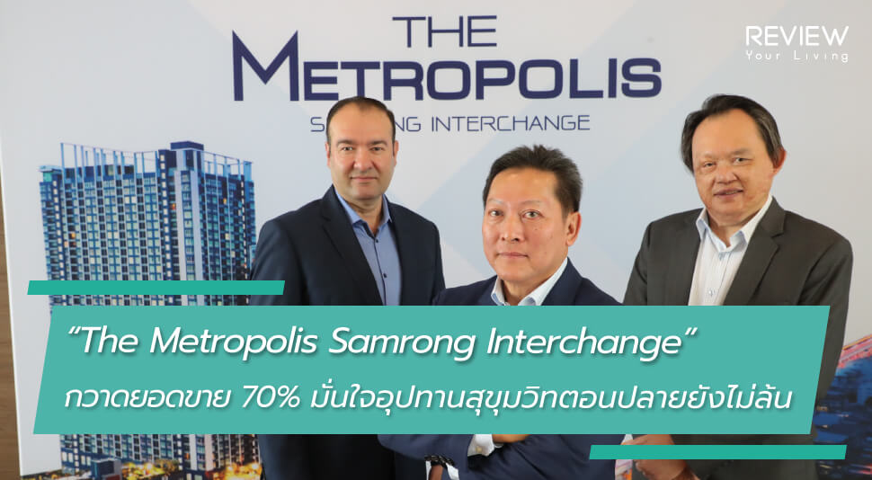 News The Metropolis Samrong Interchange กวาดยอดขาย 70% 5