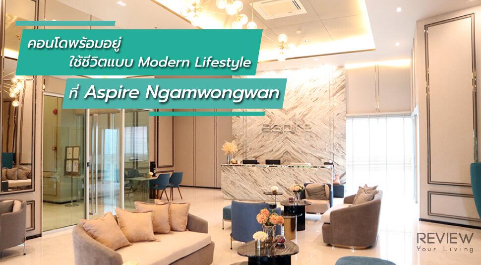 รีวิวคอนโด Aspire Ngamwongwan คอนโดสร้างเสร็จพร้อมอยู่