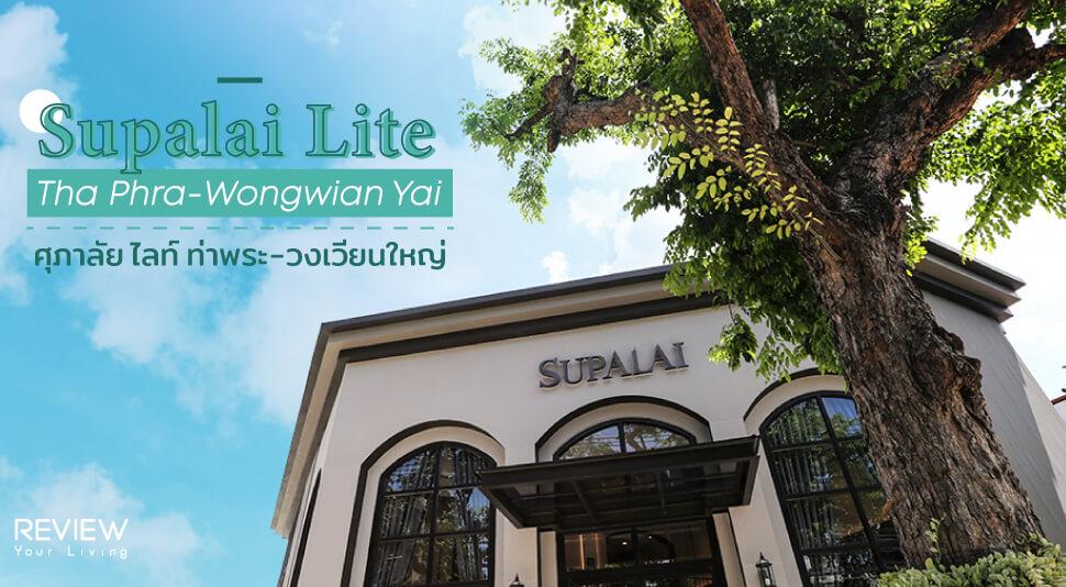 รีวิวคอนโด ใกล้ MRT Supalai Lite Thapra–wongwianyai