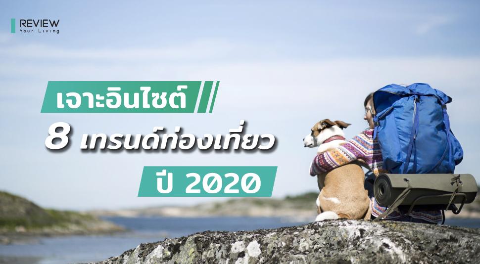8 Trend Tourism 2020