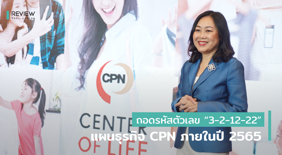 Cpn Business Pland 2022