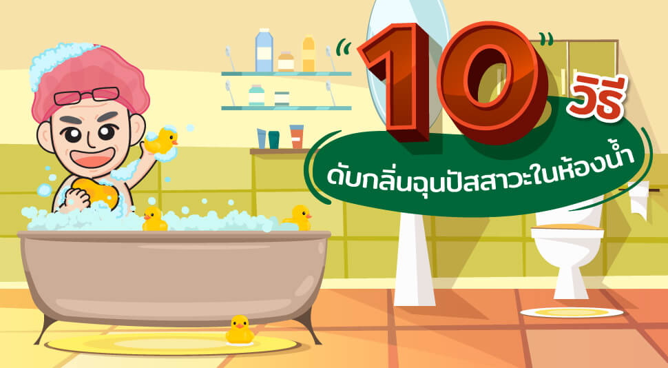 Infographic 10 Howto Get Rid Of Smelly Urine 2
