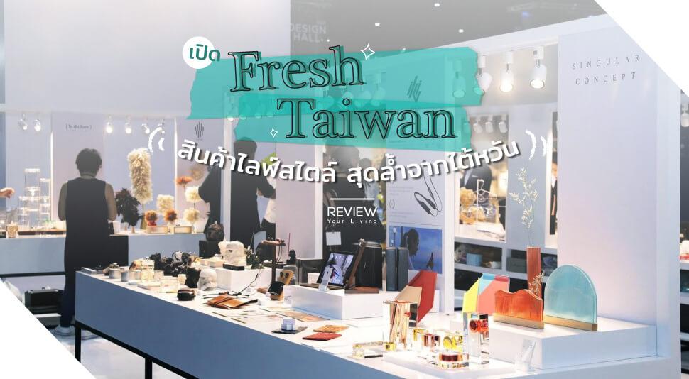 Lifestyle Fresh Taiwan Style Bangkok Fair 2019 8