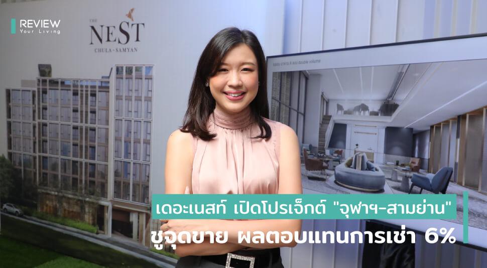 News The Nest Chula Samyan 5